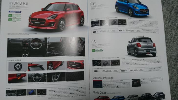 suzuki-swift-brochure-rs
