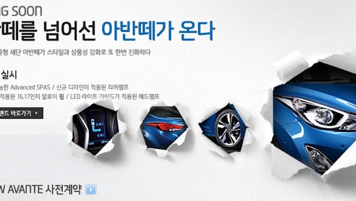 Hyundai Elantra Teaser - 3