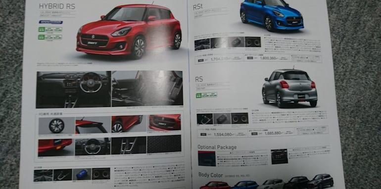 suzuki-swift-brochure-rs